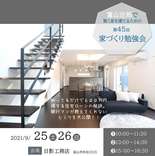 https://www.hikage-koumuten.com/home-seminar.45.png