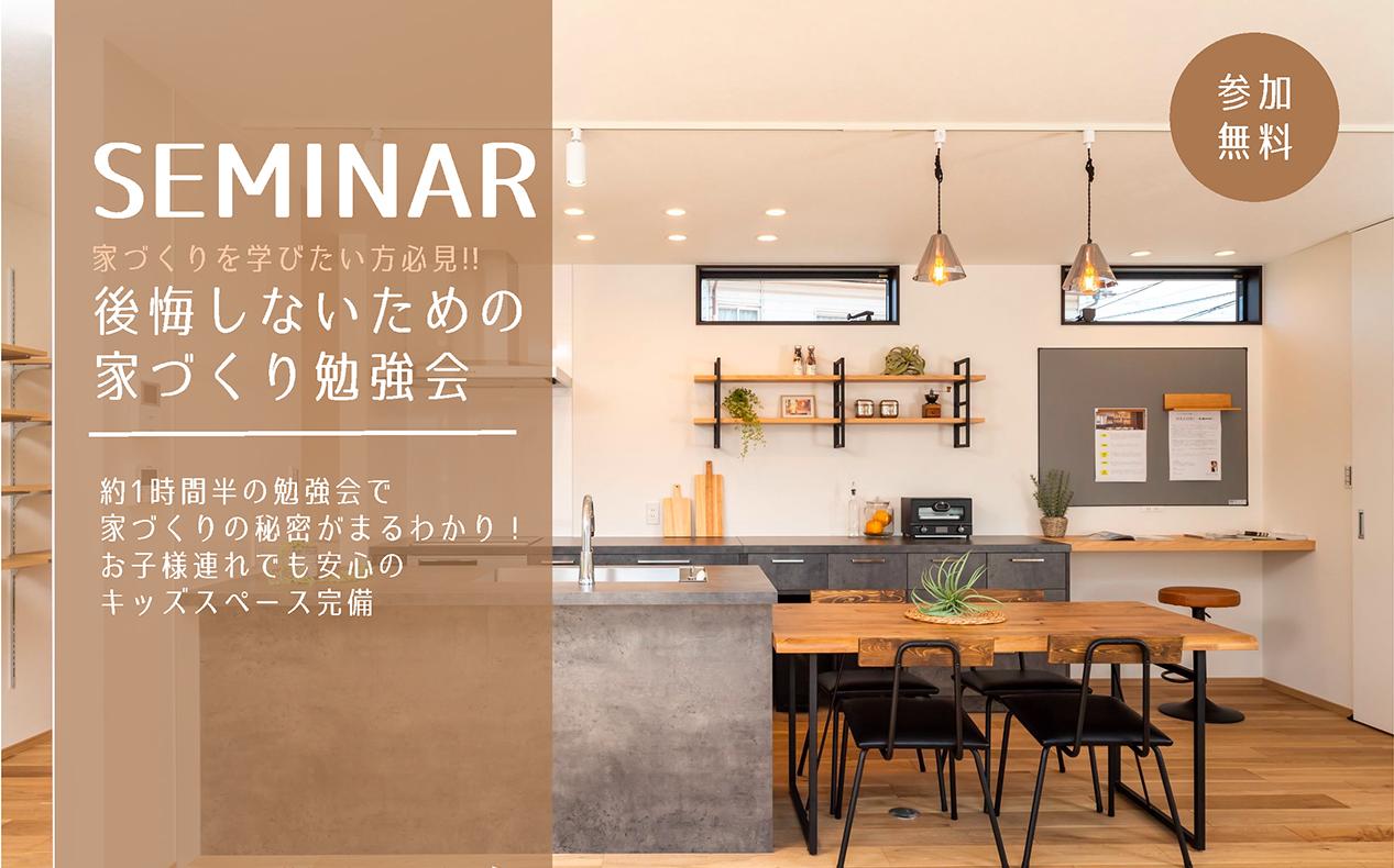 https://www.hikage-koumuten.com/home-seminar.png